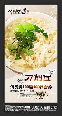 精品创意面馆美食餐饮海报设计