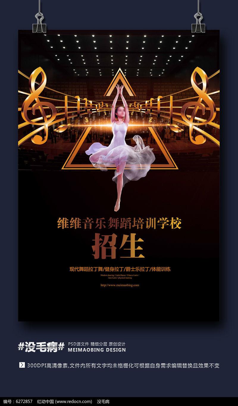 金色高端音乐舞蹈培训班招生海报