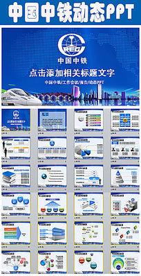 蓝色大气中国中铁集团工作计划PPT模板