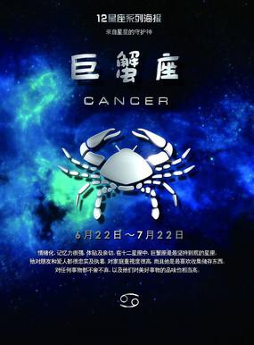 蓝色星空十二星座创意设计海报巨蟹座