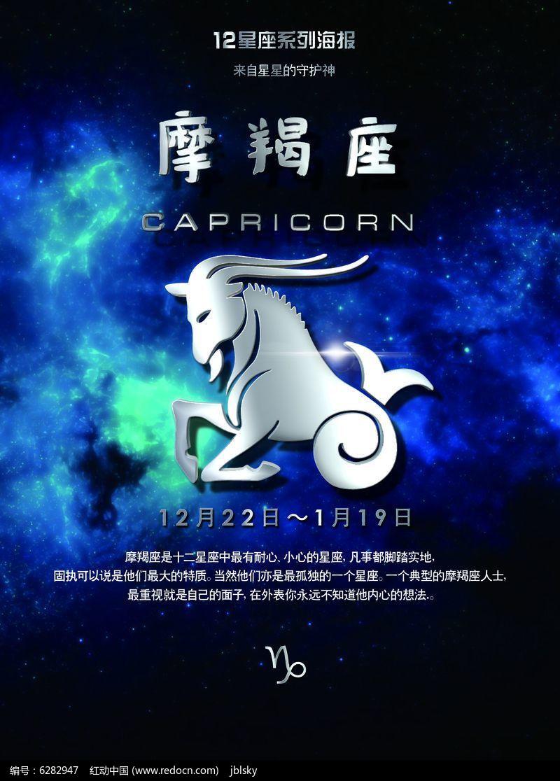 海报是在十二星座创意设计星空摩羯座洛克王国狮子座蓝色图片