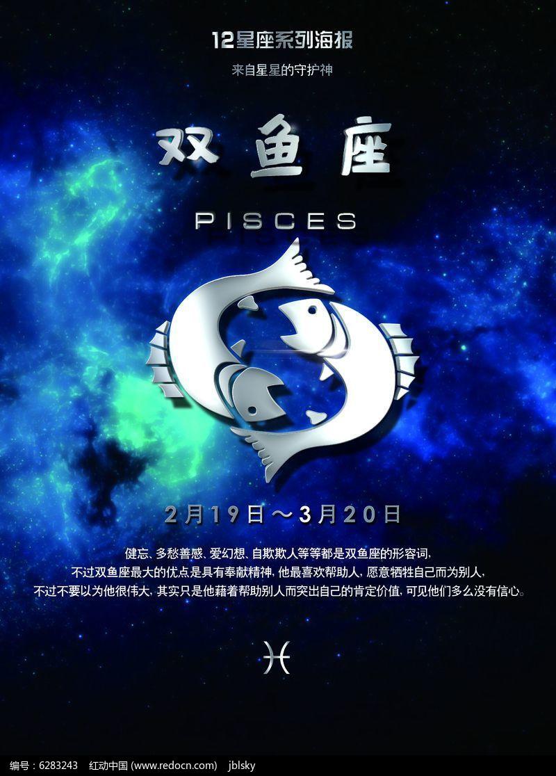 蓝色星空十二星座创意设计海报双鱼座