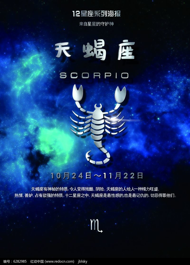 蓝色图案十二星座创意设计字体天蝎座PSD素四什么星空v蓝色海报图片
