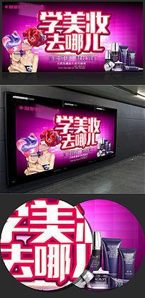 美妆培训展板宣传图片