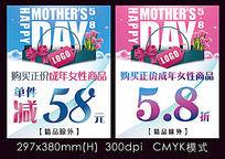 母亲节推广海报