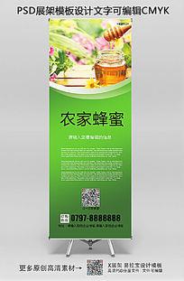 农家蜂蜜宣传X展架设计模板