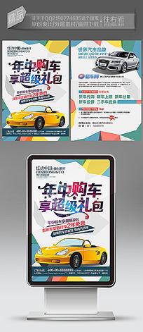 汽车宣传单汽车单页汽车海报