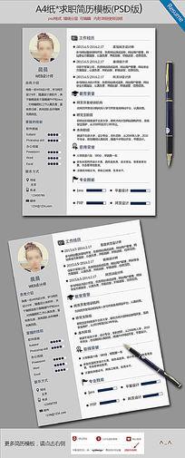 清新简约设计师求职简历个人简历模板psd