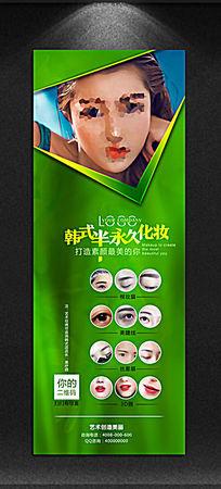 清新绿色纹绣展架易拉宝设计