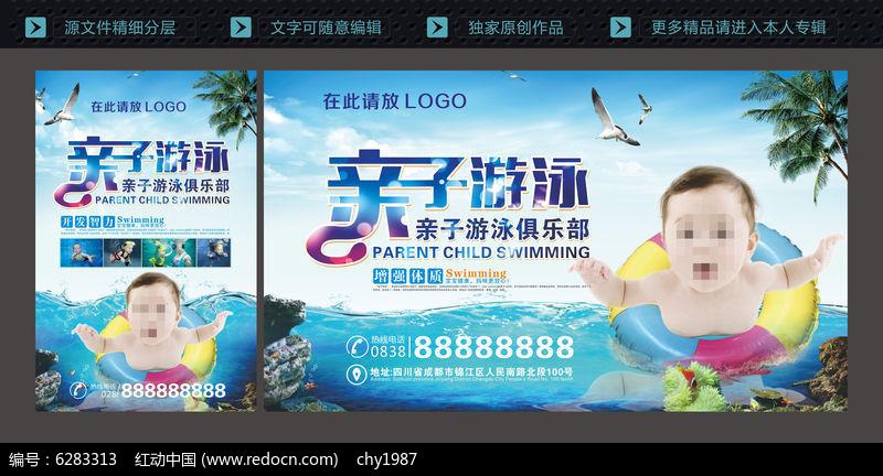 亲子游泳宝宝儿童游泳海报广告设计图片