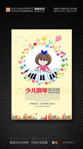 少儿钢琴培训班招生海报