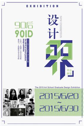 设计界创意毕业展海报设计
