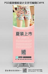 时尚简约夏装新品上市X展架设计