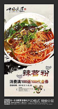 时尚美食餐饮海报设计素材