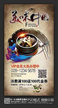 时尚美食砂锅餐饮海报设计