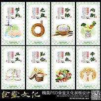 食堂文化挂画
