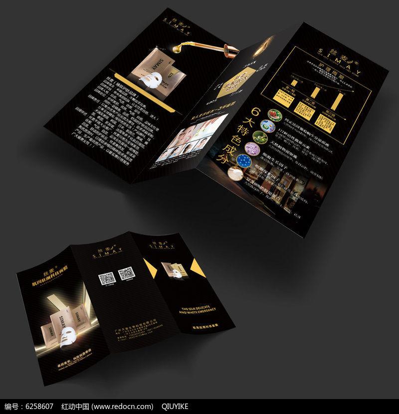 原创设计稿 海报设计/宣传单/广告牌 折页设计 双面膜黑色宣传折页图片