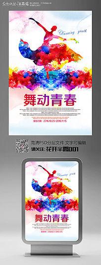 水彩风舞动青春舞蹈海报设计