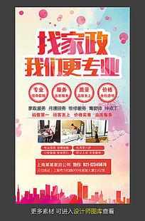水彩家政服务宣传海报