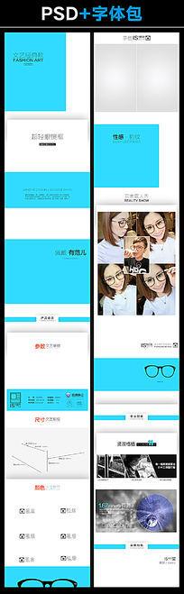 淘宝宝贝详情描述文艺眼镜PSD模板 PSD