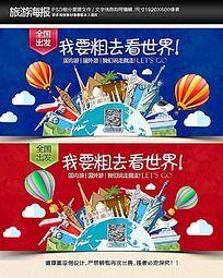 淘宝天猫网站旅游旅行海报