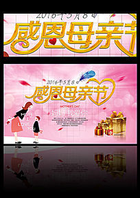 温馨感恩母亲节促销艺术海报