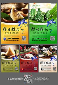 系列时尚端午节粽子海报设计模板