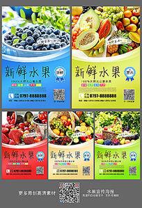 系列水果海报设计模板