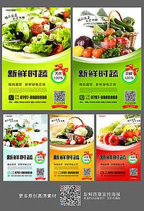 系列新鲜有机蔬菜海报设计模板