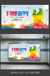 月嫂服务公司宣传海报设计
