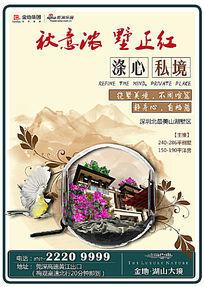 中国风房地产宣传广告