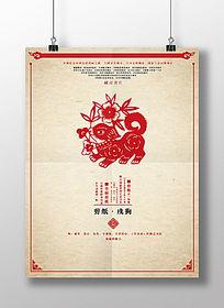 中国风12生肖剪纸艺术海报 PSD
