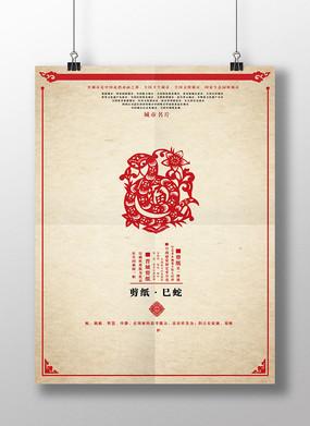 中国风剪纸艺术蛇年海报