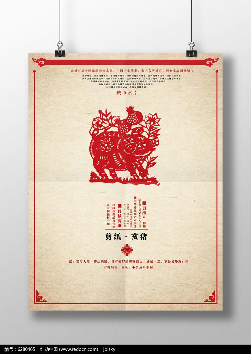 中国风剪纸艺术猪年海报图片
