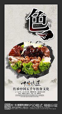 中国风色主题美食餐饮海报设计