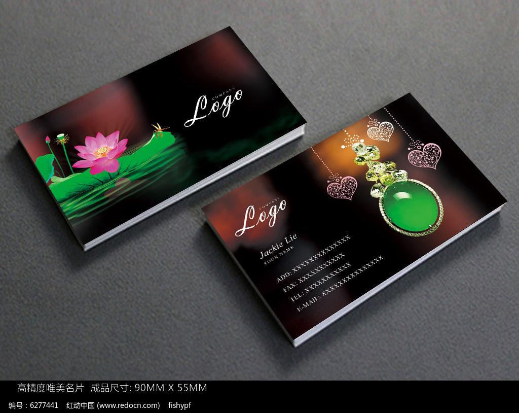 中国风玉器名片设计模板