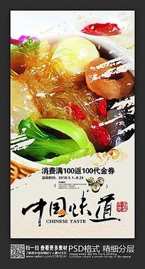 中国味道时尚美食餐饮海报设计