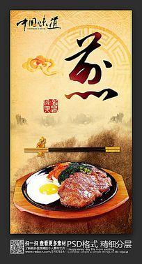 中华美食餐饮海报设计素材