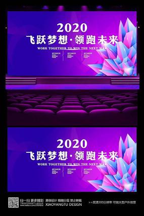 紫色时尚创意会议背景设计