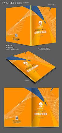 橙色集团公司画册封面设计
