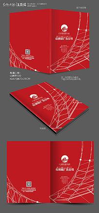 红色创意广告公司画册封面设计
