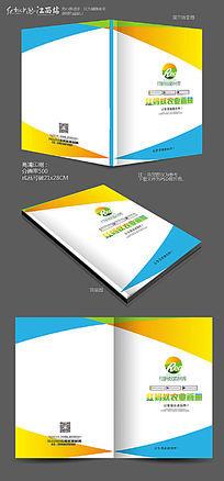 绿色环保农业画册封面设计