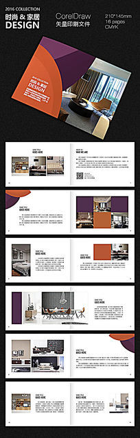 时尚现代家居画册