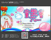 童乐会六一儿童节宣传海报设计模板