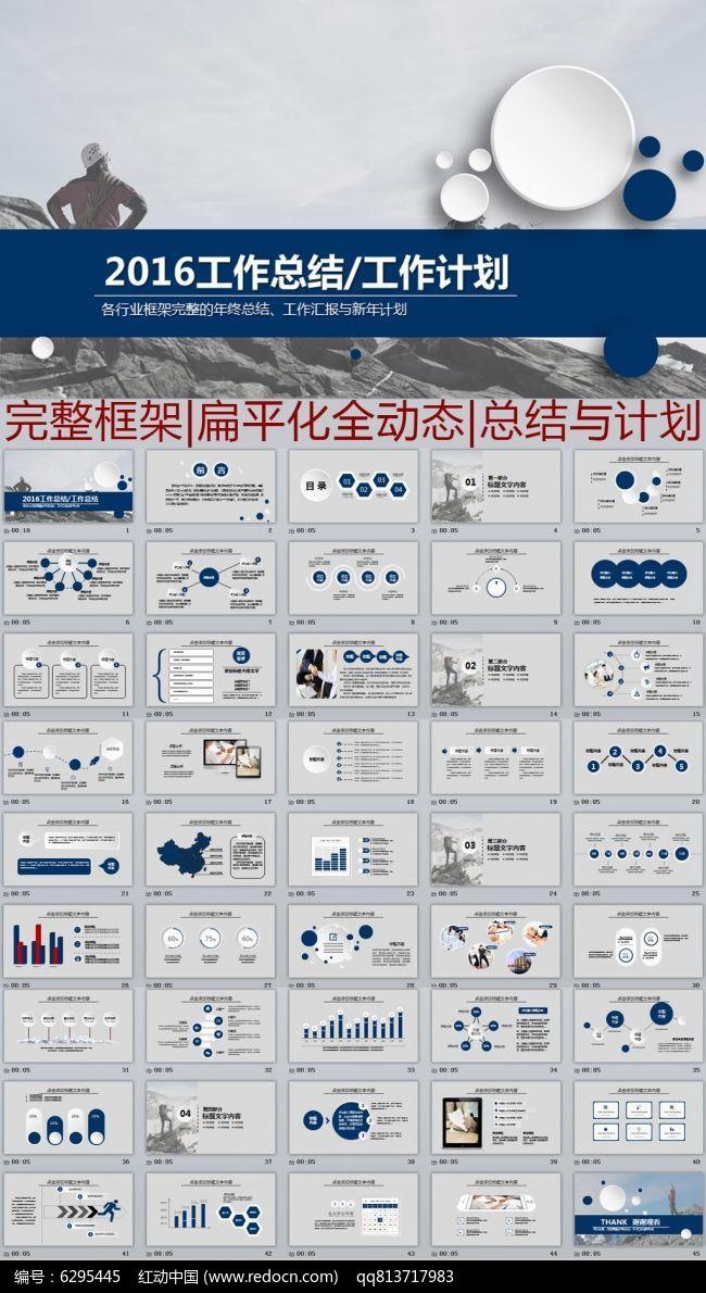 工作报告  工作计划 述职报告 年度总结ppt 计划总结模板设计大气微粒