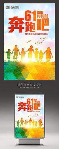 61快乐奔跑吧活动海报设计
