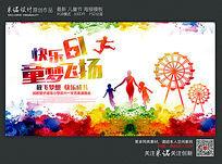 彩墨炫彩六一儿童节海报设计