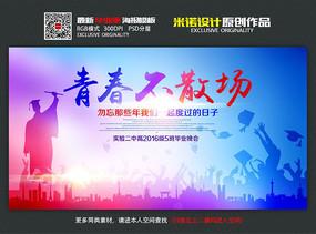炫彩青春不散场毕业海报设计