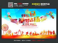 炫彩时尚61儿童节舞台背景设计