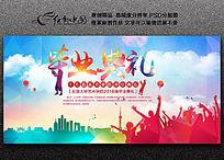 炫彩时尚毕业典礼宣传海报背景PSD图片下载